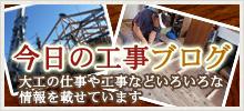 今日の工事ブログ